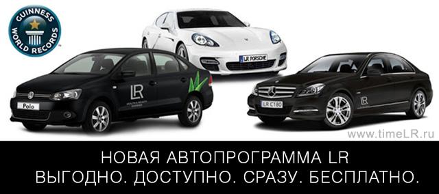 Автопрограмма компании LR