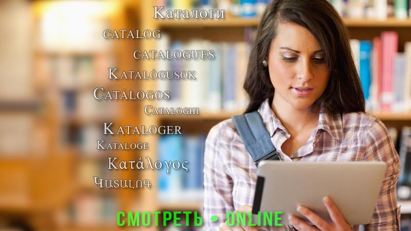 каталог компании лр lr catalog онлайн