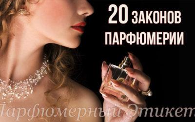 Парфюмерный этикет или 20 законов парфюмерии