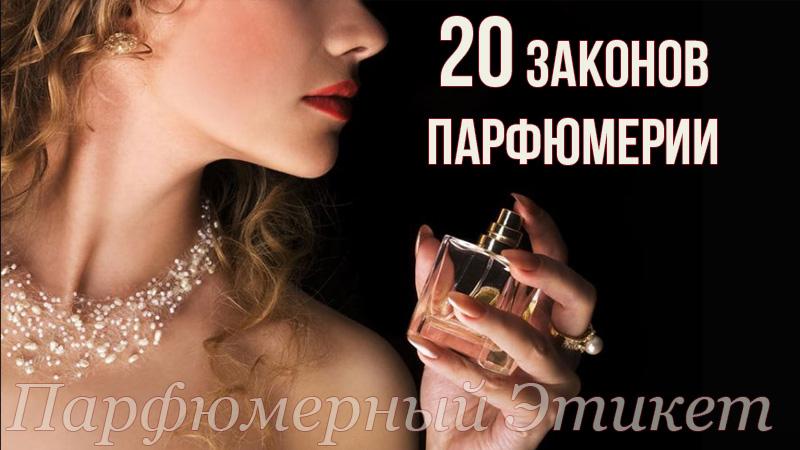 20 законы парфюмерии lr