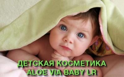Детская косметика Алоэ Вера Бэби Aloe VIA Baby от компании LR