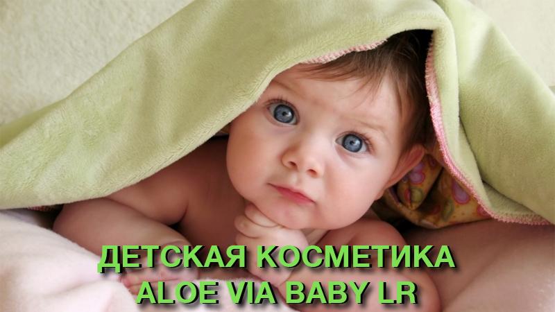 баннер детская линия алоэ виа lr
