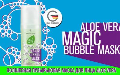 Волшебная пузырьковая маска для лица Aloe Vera