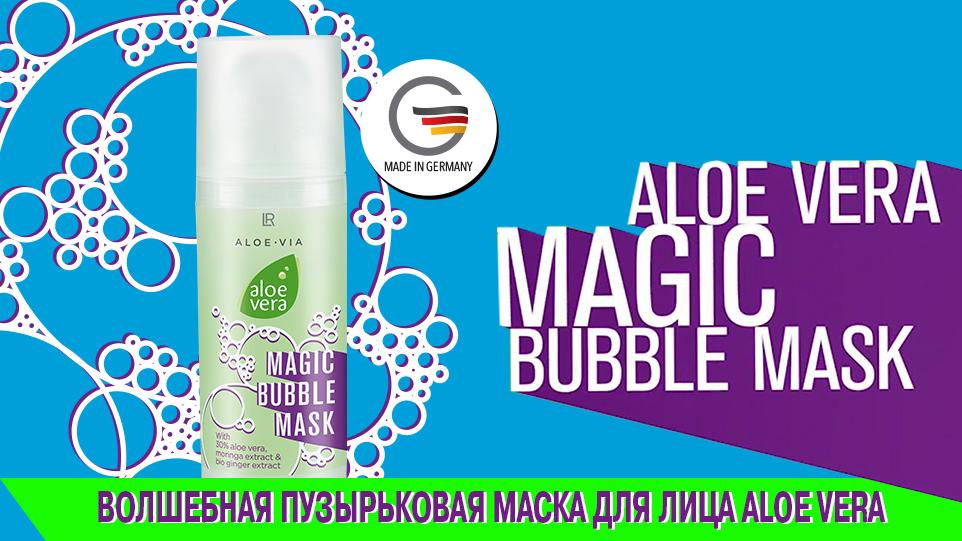 Волшебная пузырьковая маска для лица Aloe Vera от LR