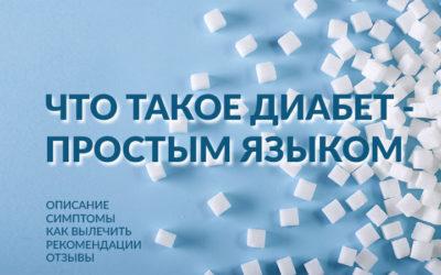 Сахарный диабет простым языком. Как вылечить