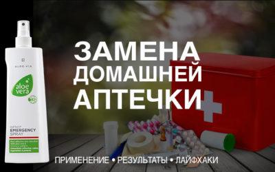 Спрей Скорая Помощь –замена всей домашней аптечки. Лайфхаки по применению